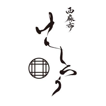 焼肉と和食のコラボレーション 焼肉割烹 西麻布 けんしろう オープン3ヶ月記念 「尾崎牛の炙り肉寿司」&「山形牛の肉寿司」無料サービス実施中!