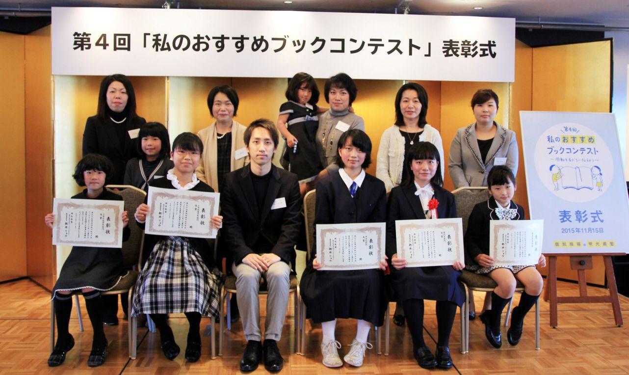 明光義塾主催 第4回「私のおすすめブックコンテスト」表彰式を開催 ~ 計13,855の応募作品から大賞4作品、審査委員長賞1作品を表彰 ~