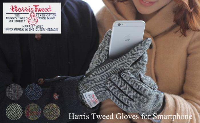 冬のスマホ操作をハリスツイード素材の手袋でスタイリッシュに暖かく♪着けたままスマホをタッチ操作できるスマホ手袋。新色を入れた5デザインで登場!
