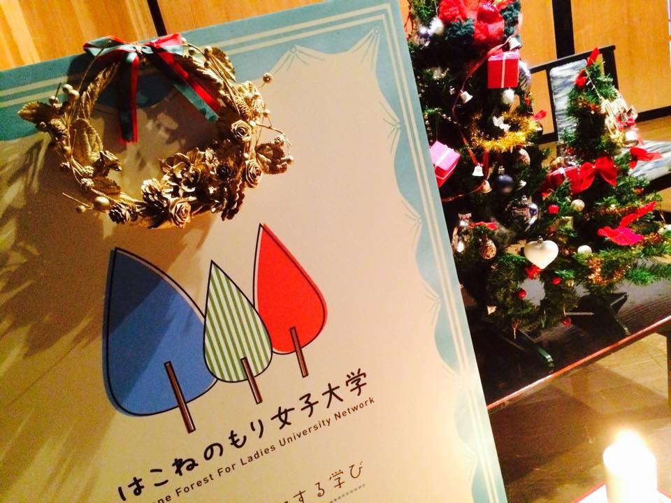 未病を治す!神奈川県「県西地域活性化プロジェクト」/箱根町×はこねのもり女子大学 共同企画 未病を治す。癒す。ほぐれる。~はこねのもりdeセラピープロジェクト~ 五感で愉しむ はこねの森のクリスマスイベント 「はこじょサウンドフィーリング with フォレストキッチン」 12/19(土)11:00~15:00 @芦ノ湖キャンプ村