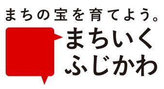 「ブランド開発+ものづくり体験」を社員研修に! 幻の日本酒『本菱』の復活を目指す、「まちいくふじかわ」の説明会を実施 2016年2月10日(水)19:00~ @目黒 むすび本社