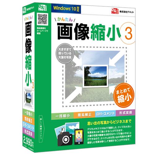 画像や写真をかんたん縮小!画像縮小ソフト発売!