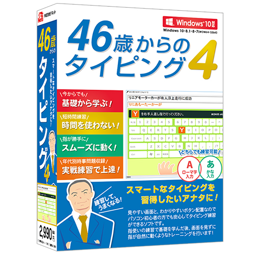 スマートなタイピングを習得!タイピングソフト発売!