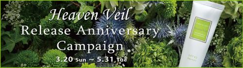 高機能美容オイル専門「キャメロン&ガブリエル」 「ヘヴンヴェール 新発売記念キャンペーン♪」実施のご案内