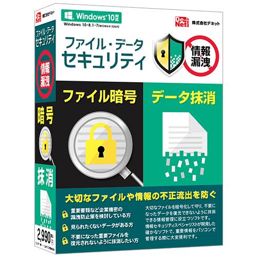 大切なファイルを守る!ファイル暗号&データ抹消ソフト発売!