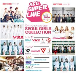 『10TH FASHION x CONCERT SEOUL GIRLS COLLECTION観覧ツアー』 ☆最新News☆『WINNER』『小原春香』『NU'EST』SGC SUPER LIVE 2016出演決定!!