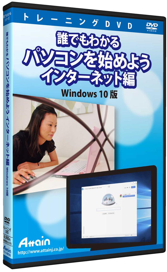 Windows 10でのEdgeとIEの操作方法がわかる「パソコンを始めよう インターネット編」学習教材DVDを発売