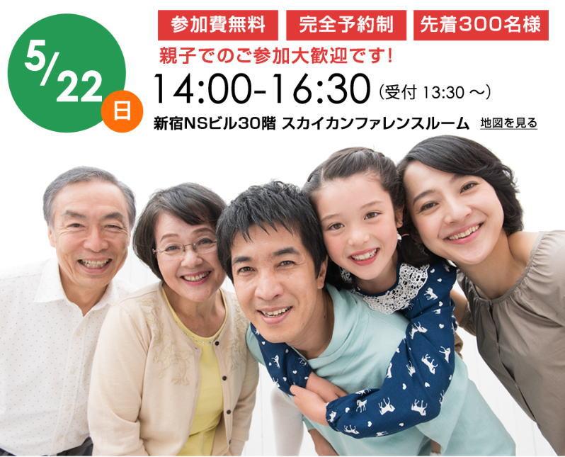 5月22日は親子で「相続」について考えてみませんか?新宿で、相続対策のためのきっかけセミナー・「相続川柳」受賞作品発表会を同時開催!