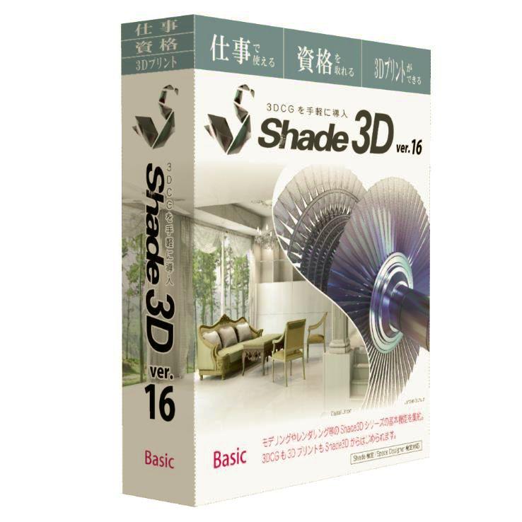 累計50万本販売の国産3Dソフト「Shade3D」 新たな機能の追加と機能強化したver.16が新登場! 2016年7月14日(木)新発売 ~建築業向けに新機能を搭載、機能強化を行いました~