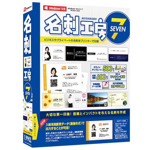 オリジナル名刺をすぐに印刷!名刺作成ソフト発売!