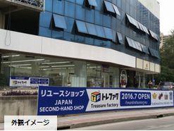 総合リユースショップ『トレジャーファクトリー』 2016年7月16日 タイ・バンコクに海外1号店をオープン