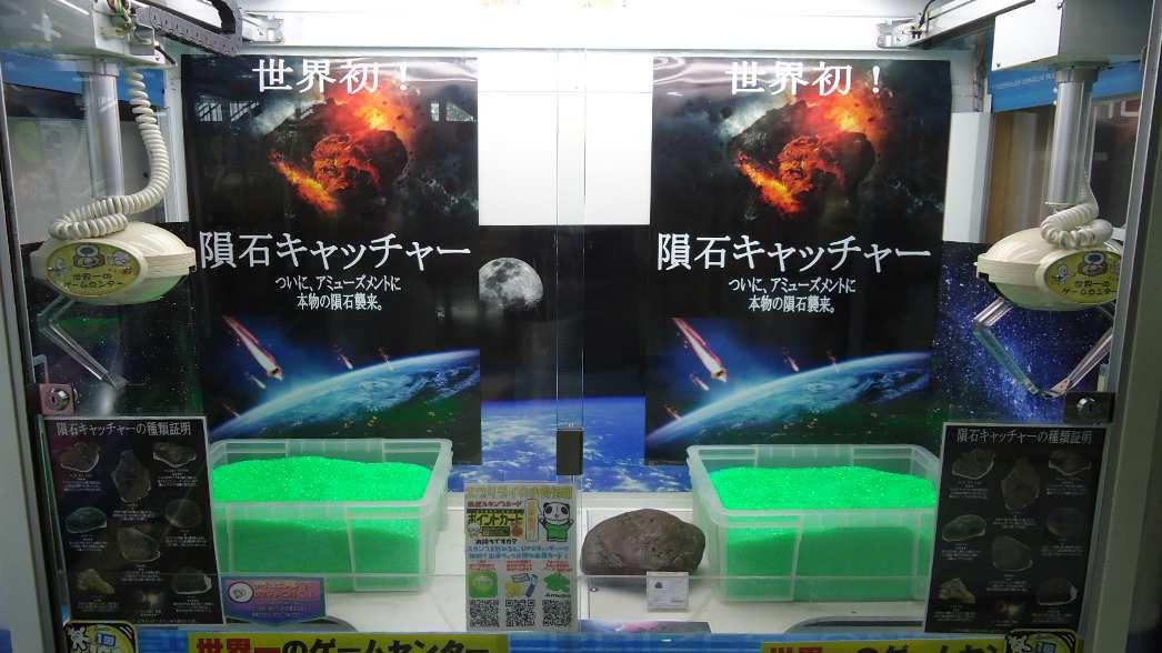 世界初!! 8月2日登場 「隕石キャッチャー」 世界中に落ちた隕石が景品に! 「宝石キャッチャー」の人気を受けて、今度は隕石を入れてみました。  ー夏休み自由研究シリーズー