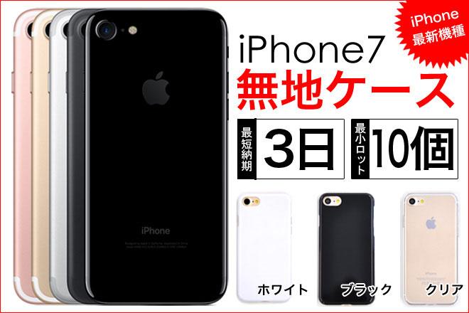 【iPhone7対応!】iPhone7無地ケースの取り扱いを開始