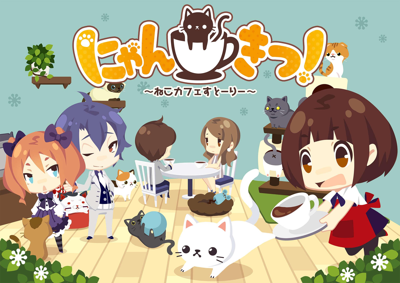 癒し系ねこカフェ経営シミュレーションゲーム 「にゃんきつ!~ねこカフェすとーりー~」 ティザーサイト公開!!