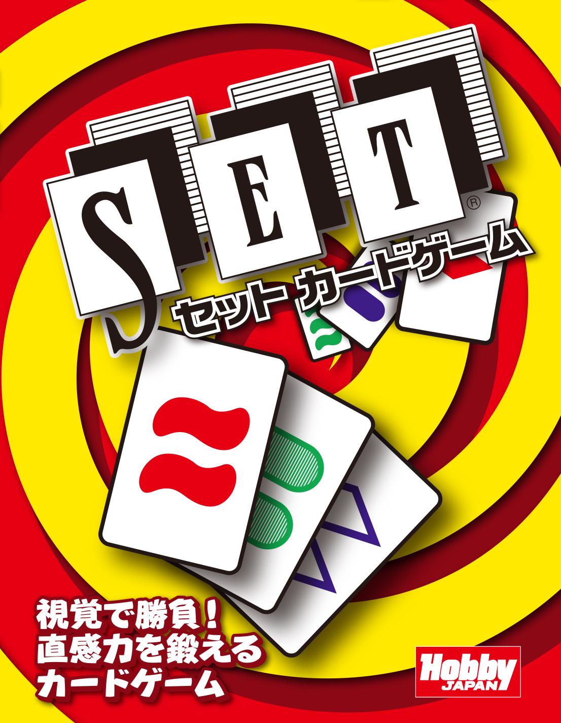視覚で勝負! 直感力を鍛えるカードゲーム 「SET(セット)カードゲーム」 日本語版 10月上旬発売予定