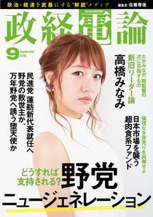 高橋みなみがAKB48グループ総監督の次に目指すもの 電子雑誌「政経電論」第18号公開      ~次期代表最有力 蓮舫議員の次期代表選直前インタビューも~