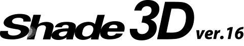 累計50万本販売の国産3Dソフト「Shade3D」 新たな機能の追加と機能強化したShade3D ver.16.1アップデータを公開! 2016年11月10日(木)リリース ~新機能を追加、さらなる機能強化を行いました~