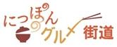 東京駅一番街 「にっぽん、グルメ街道」11月22日オープン!!