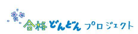 がんばる受験生を応援するプロジェクト 合格どんどんプロジェクトの特設サイトがオープン! ~全国の明光義塾から届いた応援メッセージに注目~