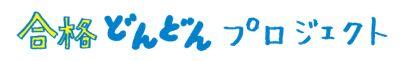 がんばる受験生を応援するプロジェクト 合格どんどんプロジェクト投稿キャンペーンがスタート! ~明光義塾オリジナルフレームで応援写真を作ろう♪~