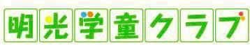 民間学童保育 『明光学童クラブ』 2017年4月オープン ~平成29年度 児童募集開始、説明会予約受付中~