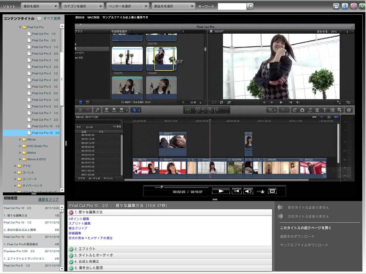 「Final Cut Pro X」の使い方eラーニング教材をオンライン教材マーケットプレイスShareWis ACTに公開