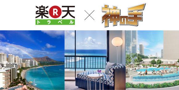 神体験3Dクレーンゲーム「神の手」第13弾 ハワイ旅行が当たる! 楽天トラベルとのコラボ企画スタート!   ~ CM動画を視聴して、5回無料プレイ ~