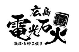 【使用】ロゴ(電光石火)