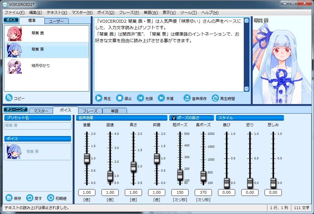 1_VoicePresetEdit