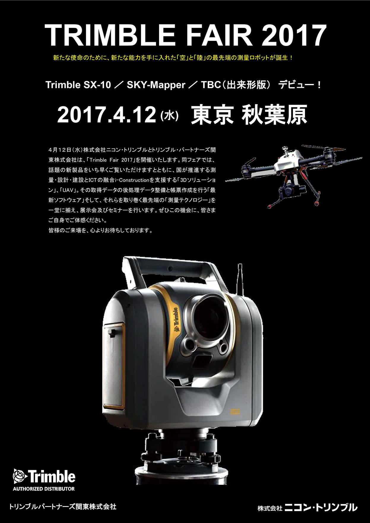 3D・3次元測量とUAVを用いた最先端の測量テクノロジーを一堂に揃えた「トリンブル・フェア2017 in 関東」のご案内