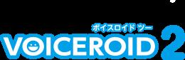VOICEROID2ロゴ