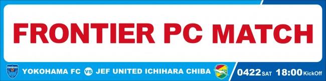 【35名様+7名様に横浜FC公式グッズが当たる】 FRONTIER PC MATCH 開催記念イベント実施のお知らせ