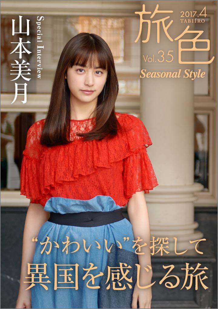 女優・山本美月が異国を感じる旅へ  電子雑誌「旅色 Seasonal Style」Vol.35公開 ~ 私にとって懐かしい場所―― ~