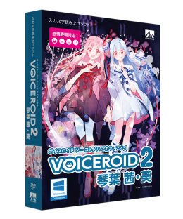 voiceroid2_kotonoha_box