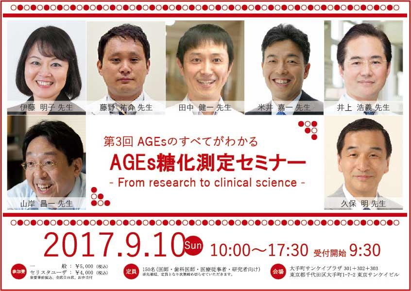 【Newsリリース】『9/10 第3回AGEs糖化測定セミナー』開催!/セリスタ株式会社
