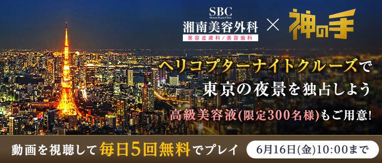 神体験3Dクレーンゲーム「神の手」第33弾 東京の夜景を独占!ヘリコプターナイトクルーズが 当たる湘南美容外科とのコラボスタート!  ~高級美容液300名様含む、総額300万円以上のプレゼント~