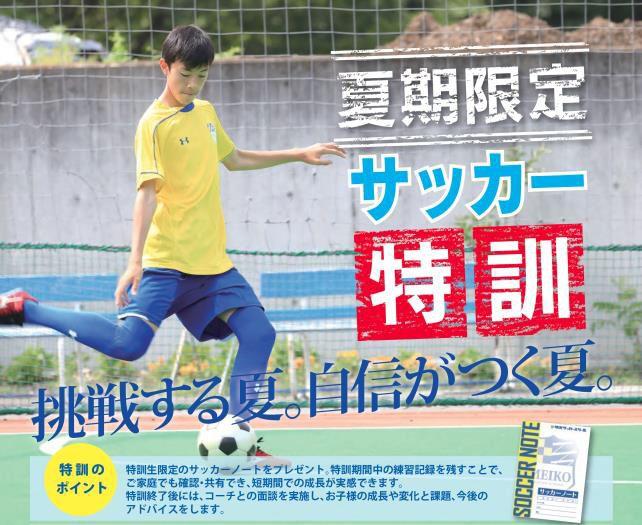 挑戦する夏。自信がつく夏。 明光サッカースクール 「夏期限定 サッカー特訓」 集中型レッスンで本物の技術を身に付けよう!