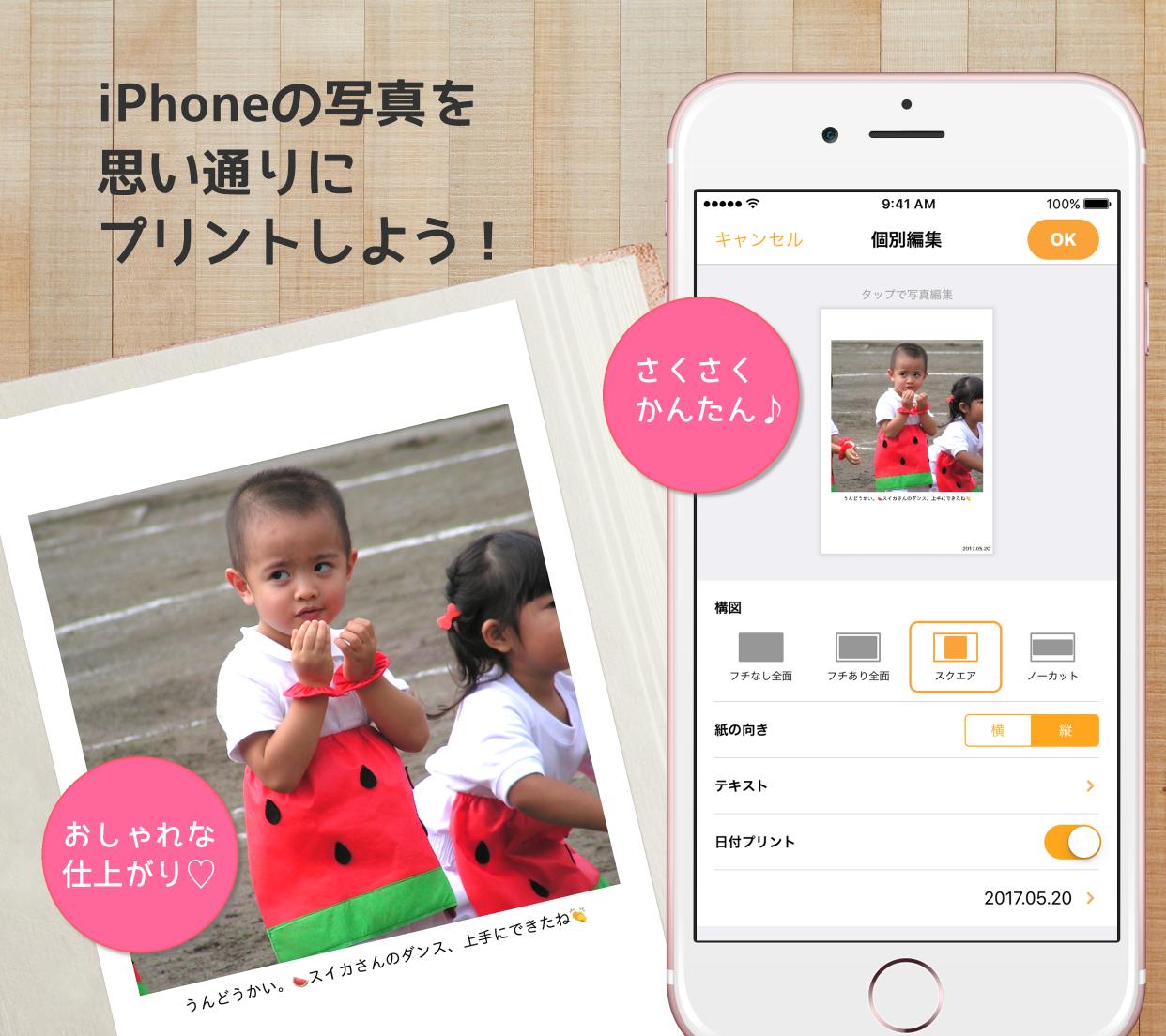 業界初のハイブリッドiPhone写真アプリ「ネットプリント」と「プリントデータ作成」ができる「かわいい&おしゃれ写真印刷 – さくっとプリント」をリリース