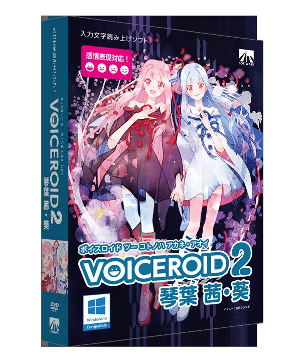 エーアイの読み上げソフト「VOICEROIDシリーズ」 法人ライセンス・個人商用ライセンスの販売を開始