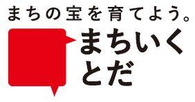 埼玉戸田市に新たな地域資産をつくる「まちいくとだ」プロジェクト 日本酒「かけはし」で「BBQ×日本酒」文化を根付かせたい! 「かけはしBBQ第3弾」開催報告! 2017年9月23日(土) @埼玉県戸田市