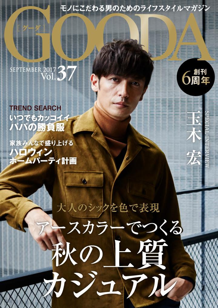 俳優の玉木宏さんが表紙・巻頭グラビアに登場! 「GOODA」Vol.37を公開  ~アースカラーでつくる 秋の上質カジュアル~