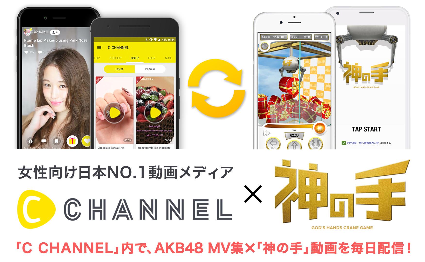 女性向け日本NO.1動画メディア 「C CHANNEL」と「神の手」コラボスタート!  AKB48最新ミュージックビデオ集発売記念!