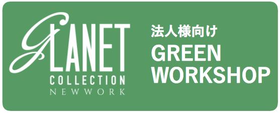 お客様へ、社内の仲間へ、繋がりを深める時間を提供したい法人様向けにGlanet CollectionがWORKSHOPサービスを開始