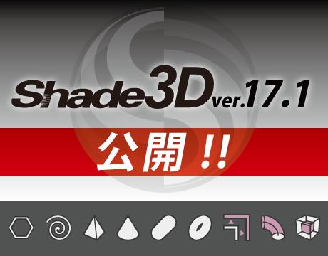 CAD機能が搭載された統合型3D作成ソフト「Shade3D」 新たな機能の追加と既存機能を強化 『Shade3D ver.17.1』2017年11月30日(木)リリース