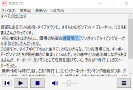 ondokunopro_製品画面02