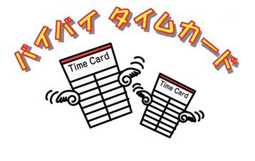 クラウド勤怠管理システム「バイバイ タイムカード」 プリンスホテルでの利用者数が2万人を突破
