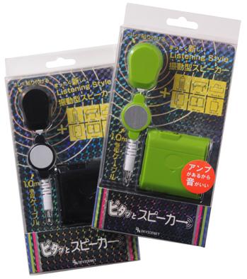 テレビ、雑誌で話題の「ピタッとスピーカー」に新色登場 黒、黄緑!