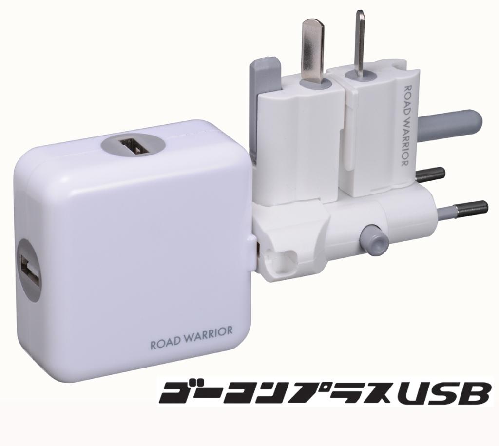 世界中どこでも使えるUSB充電セット「ゴーコンプラスUSB」 発売開始 海外旅行・出張用の必須アイテム!! ~AC,USB電源供給も、よりスマートに!海外出張・旅行者向けデジタルギア~