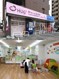 ~出産後の母親の再就職や資格取得もサポート~ 介護サービスと連携した託児所「HUG HUG」 待機児童の解消と、介護・医療・福祉業界の働き手を創出