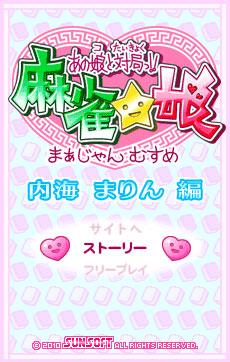 au、Softbank、docomo 美少女ゲームサイト「しゃんはいむすめ」 新作アプリ 『あの娘と対局っ!!麻雀☆娘 内海まりん編』リリース!